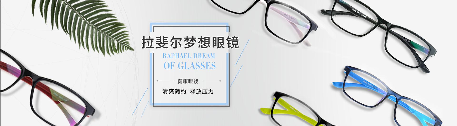 防辐射眼镜厂家